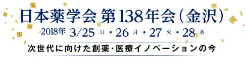 138th Annual Meeting of the Pharmaceutical Society of Japan March 24 (Fri) to 27 (Mon) 2017 Sendai, Japan